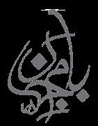 Baam-e-Jahan